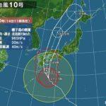 高知に大型台風が来るので、「リモートワーク」に切り替えることにしました!