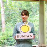 【BUNTAN利用者インタビュー vol.1】株式会社相愛に新卒Uターン就職された方を取材させていただきました!