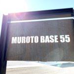 MUROTO base 55(室戸ベース55)に行ってみた!お洒落なコンテナハウスや新鮮なお刺身が最高すぎる。